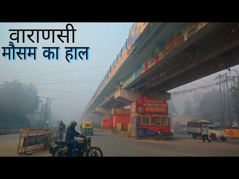 Varanasi Weather || वाराणसी मौसम || Varanasi 2020