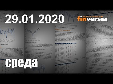 Новости экономики Финансовый прогноз (прогноз на сегодня) 29.01.2020