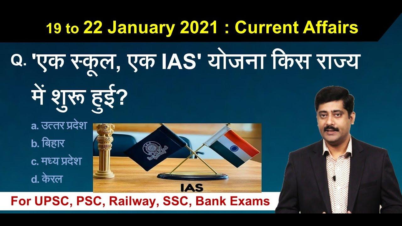 19 to 22 January करेंट अफेयर्स | Daily Current Affairs 2021 Hindi PDF details - Sarkari Job News