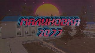 Malinovka 2077, трейлер. Малиновка 2077 Snejkov Монтаж