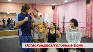 Остеохондроз, головные боли - ВЫХОД есть | Анна Куркурина