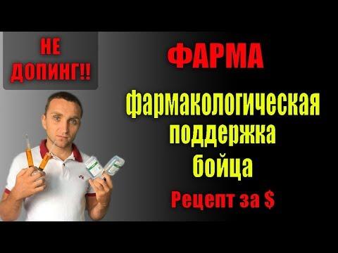 Фарма для бойцов. Разрешенная фармакология в спорте. Рецепт (за плату) из аптеки.