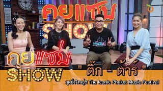 คุยแซ่บShow : สุดยิ่งใหญ่!! The Iconic Phuket Music Festival