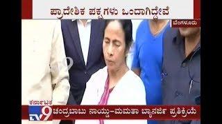 Mamatha Banerjee & Chandra Babu Naidu Holds A Presser In Bengaluru