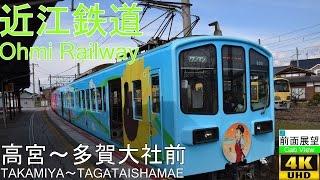 【4K前面展望】近江鉄道 高宮~多賀大社前