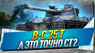 B-C 25 t ● А это точно СТ?