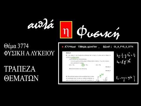 Φυσική Α΄Λυκείου από Τράπεζα θεμάτων - θέμα 3774