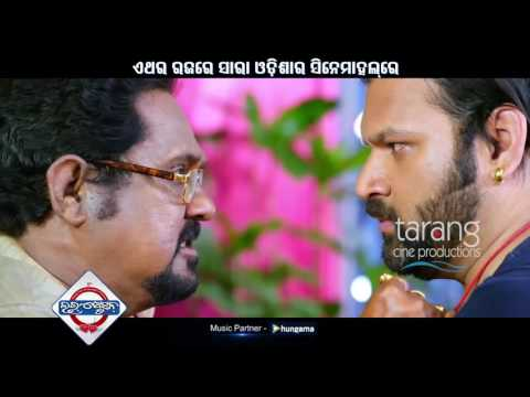 Love Station Odia Movie || Official...