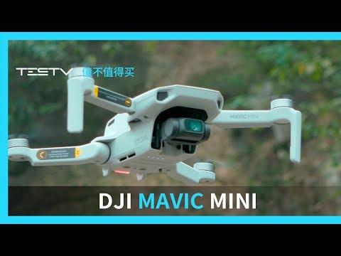 比手机还要轻的大疆无人机 Mavic Mini【值不值得买第391期】