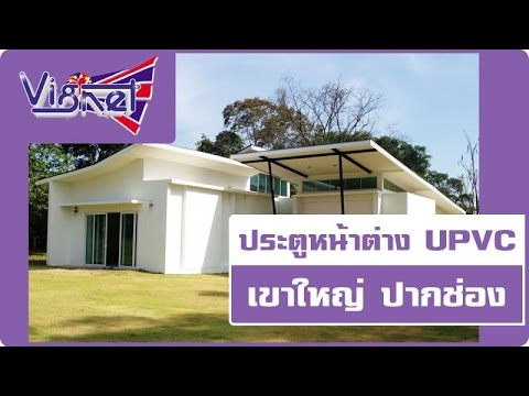 ประตูหน้าต่าง UPVC ปากช่อง
