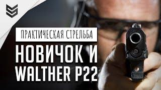 Практическая стрельба - Walther P22 (Sony x3000)