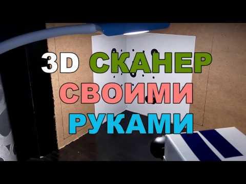 3d сканирование в домашних условиях