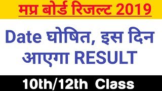MP Board result date 2019 declared /MP Board 10th result date 2019 / MP Board 12th result 2019 date