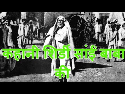 Story Of Shirdi Sai Baba In Hindi