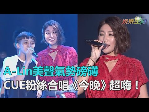 A-Lin美聲氣勢磅礡!CUE粉絲合唱《今晚》 全場氣氛嗨翻|三立新聞網SETN.com
