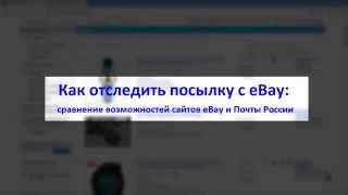 Как отследить посылку? eBay vs Почта России(, 2014-10-01T10:45:18.000Z)