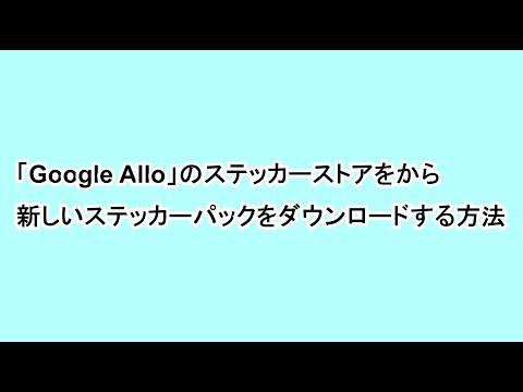 「Google Allo」のステッカーストアをから新しいステッカーパックをダウンロードする方法