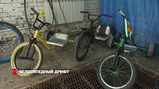 Дрифт на велосипеде: новый вид спорта во Владивостоке(Руль, три колеса, сидушка и море удовольствия. Во Владивостоке активно налаживают производство трехколесны..., 2016-06-28T10:00:20.000Z)