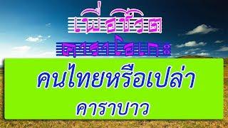 คนไทยหรือเปล่า - คาราบาว | เพื่อชีวิต คาราโอเกะ