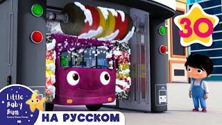 детские песенки | Колёса у автобуса ч 8 | мультфильмы для детей | Литл Бэйби Бам