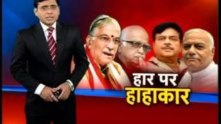 Bihar Me Haar ka Kaun Zimmevaar, Advani, Joshi, Shanta Aur Yashwant Ne Pucha Sawaal