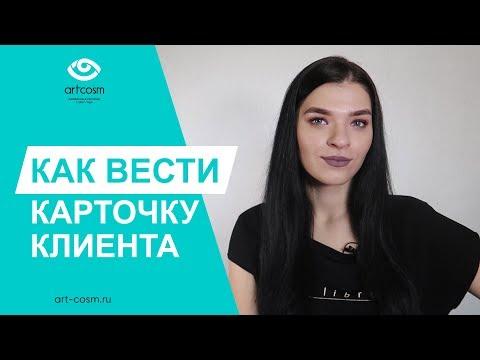 КАК ВЕСТИ КАРТОЧКУ КЛИЕНТА // ПРИЛОЖЕНИЯ И ШАБЛОН // БАЗА КЛИЕНТОВ