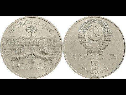 Реальная цена монеты 5 рублей 1990 года. Большой дворец. Петродворец. Разновидности.