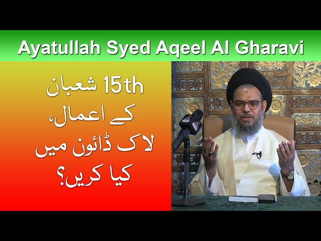 15th Shaban Amaal - Lockdown Main Keya Karain - Ayatullah Syed Aqeel Al Gharavi islamic tv channel