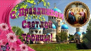 С праздником Святой Троицы Красивое поздравление Со Святой Троицей Красивые Видео открытки #gluse