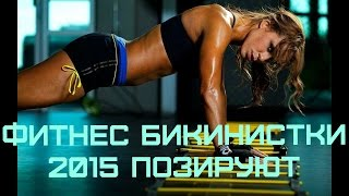 фитнес бикинистки 2015 позируют