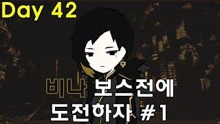 #32 비나 보스전에 고통받아보자! 1편 - 대암씨 / 로보토미 코퍼레이션