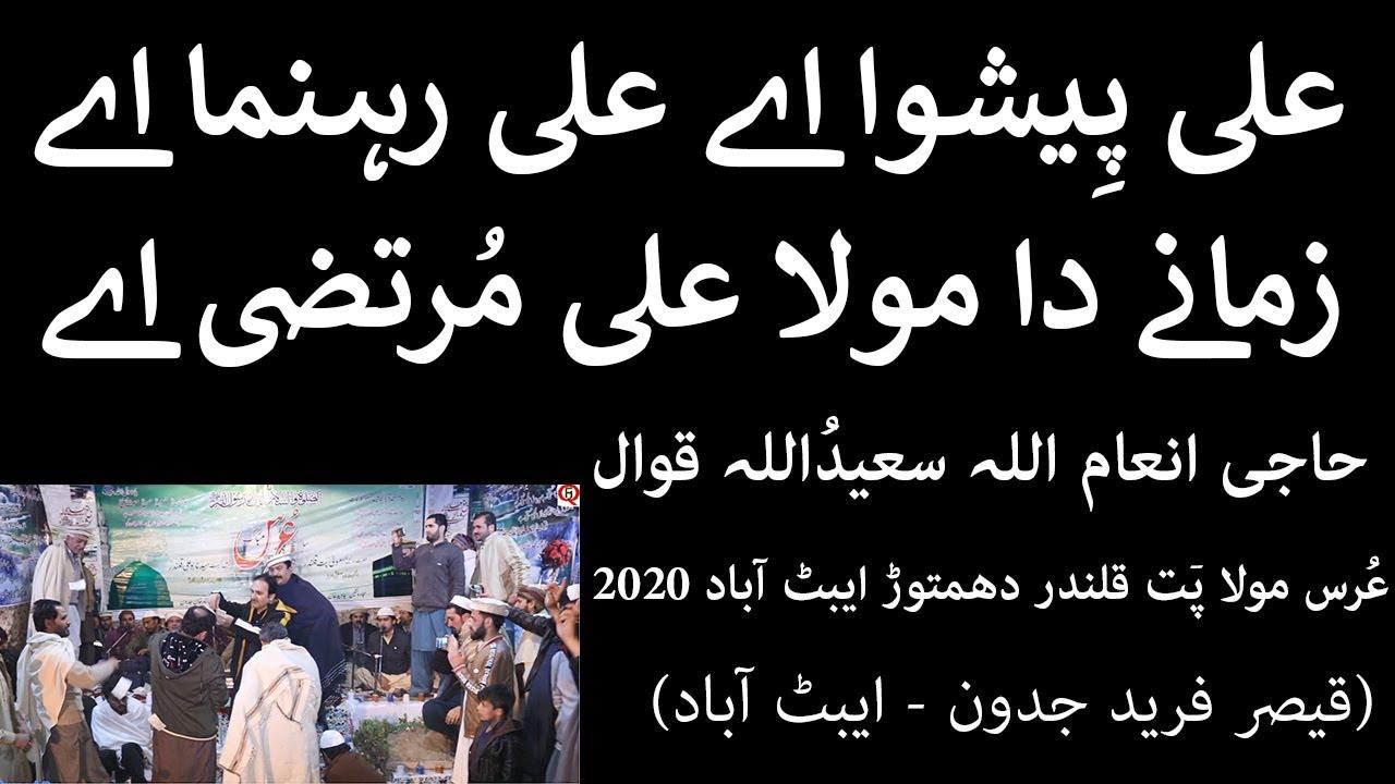 Download Ali Paishwa Ay Ali Rahnuma Ay by Inam Ullah Saeed Ullah Qawal - Urs Mola Pat Qalandar Dhamtour 2020