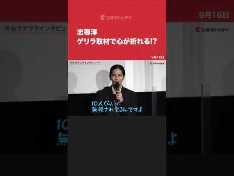 映画予告-志尊淳、街頭インタビューで無視されて心が折れる!? 映画『人と仕事』完成報告イベント #Shorts