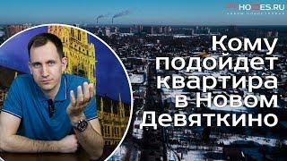 Кому подойдет квартира в Новом Девяткино, Санкт-Петербург
