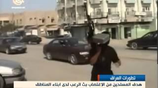 """العراق: حالات اغتصاب في مناطق سيطرة """"داعش"""""""