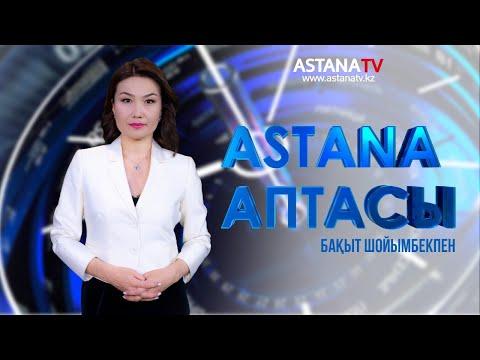Astana Аптасы Бақыт Шойымбекпен (15.03.2020 ж.)