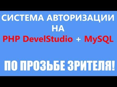 Система авторизации в программе на PHP DevelStudio + MySQLi