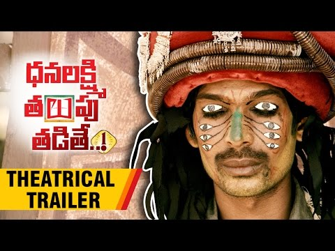 Dhanalakshmi Thalupu Thadithe Theatrical Trailer | Dhanraj | Sreemukhi | Sindhu Tolani
