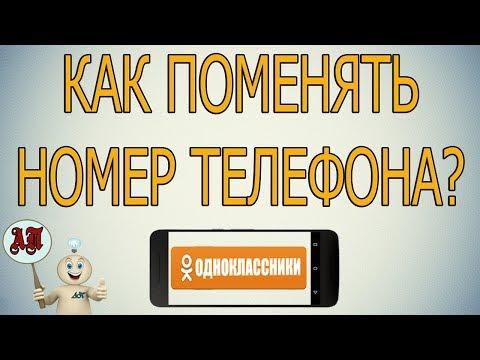 Как поменять номер телефона в Одноклассниках с телефона?