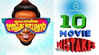 10 mistakes in Kattappanayile Hrithik Roshan   Malayalam Movie Mistakes 2017