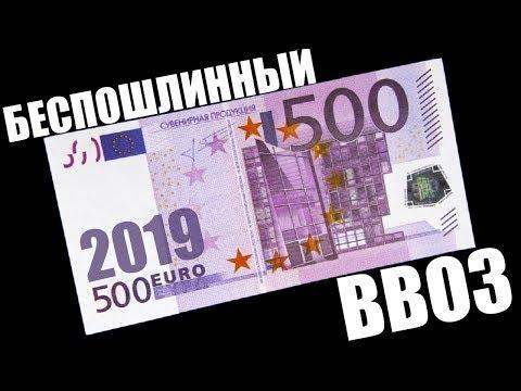 Как не платить пошлину в 2019 году? (В обход 500 евро!?)