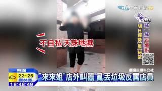 20151120中天新聞 「來來姐」店外叫囂 亂丟垃圾反罵店員 2017 Video