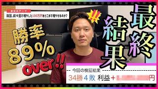 【神降臨】たった1万円を600万円まで増やせるツールはこれしか無い(確信)