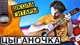 Цыганочка МЕЛОДИЯ на гитаре 🎸 школа гитариста