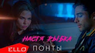 Настя Рыбка - Понты / ПРЕМЬЕРА