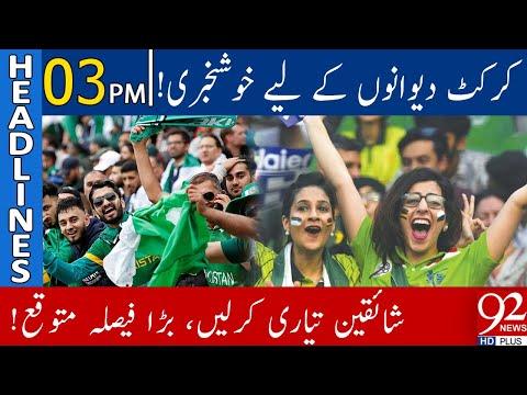 Good News for Cricket Lovers | Headlines | 03:00 PM | 19 January 2021 | 92NewsHD thumbnail