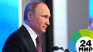 Демографический пакет: Путин потребовал ликвидировать очереди в ясли - МИР 24