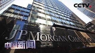 [中国新闻] 中国政府债券将纳入摩根大通指数 | CCTV中文国际