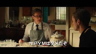 ハリーがエグジーにテーブルマナー個別指導!映画『キングスマン:ゴールデン・サークル』本編映像 thumbnail