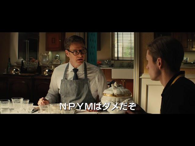 ハリーがエグジーにテーブルマナー個別指導!映画『キングスマン:ゴールデン・サークル』本編映像